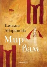Emiliya Dvoryanova book