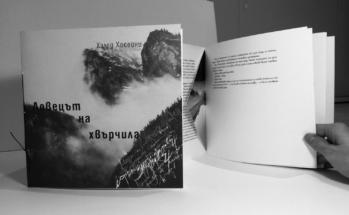 """Божена Серафимова – """"Трансформация I"""" по """"Ловецът на хвърчила"""" от Халед Хосейни, арт книга, 20,5/20,5см, дигитален печат, ръчно книговезване, 2018"""