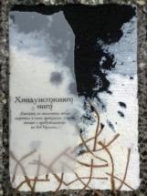 """Красимира Дренска – """"Митове за Сътворението"""", арт книга/инсталация, вариращи размери, смесена техника, 2018"""