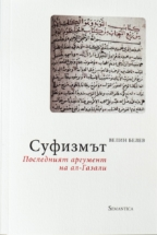 Velin Belev_book (1)