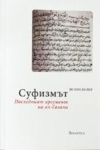 Velin Belev_book (1)