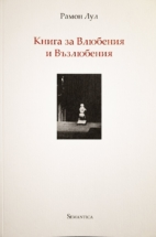 Velin Belev_book (2)