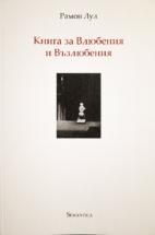 Velin Belev_book (2)