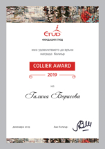 nagrada 2019-galia